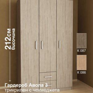g b AVOLA3 300x300 - Гардероб Авола 3
