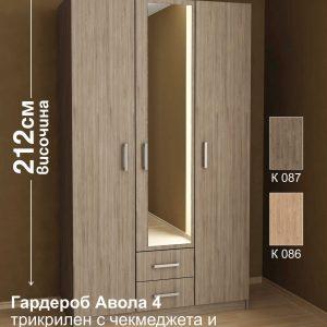 g b AVOLA4 300x300 - Гардероб Авола 4