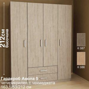 g b AVOLA5 300x300 - Гардероб Авола 5