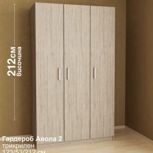 g b AVOLA 2 300x300 - Гардероб Авола