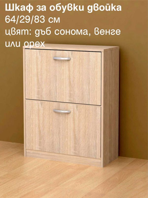 obuvki 2 ka 600x800 - Шкаф за обувки 2-ка