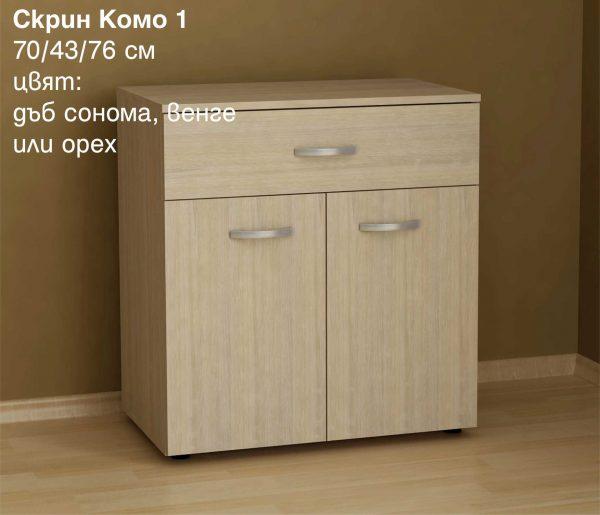 skrin KOMO1 600x515 - Скрин Комо - 1