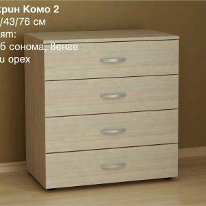 skrin KOMO2 1 300x300 - Скрин Комо - 2